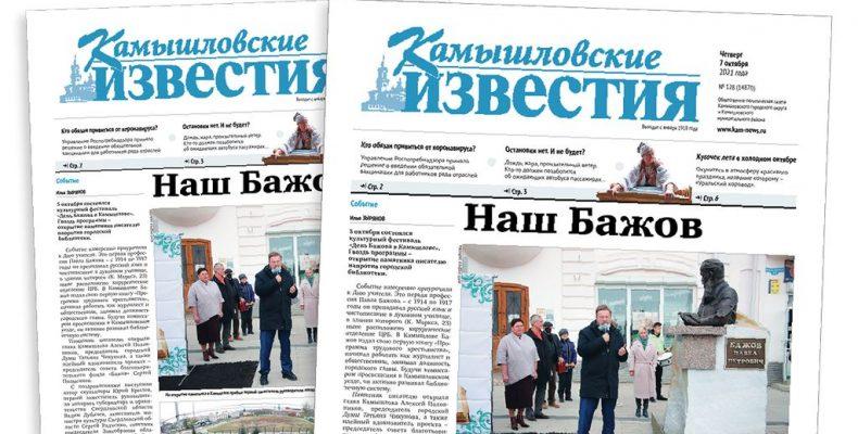 «Камышловские известия» 7 октября 2021 года