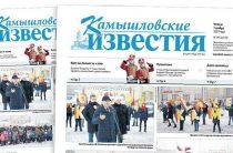 «Камышловские известия» 7 ноября 2019 года