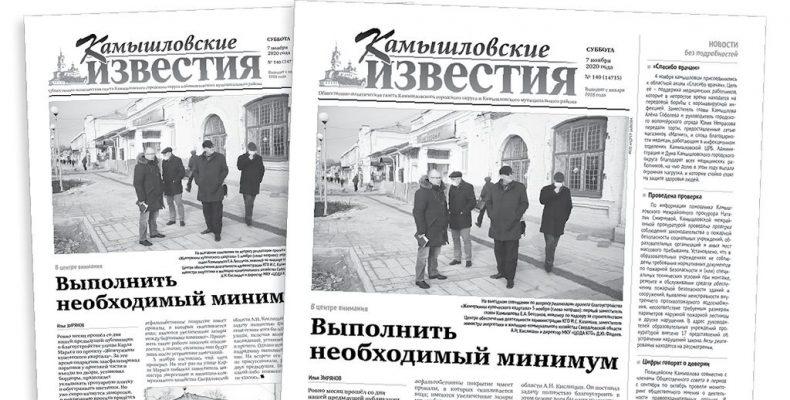 «Камышловские известия» 7 ноября 2020 года