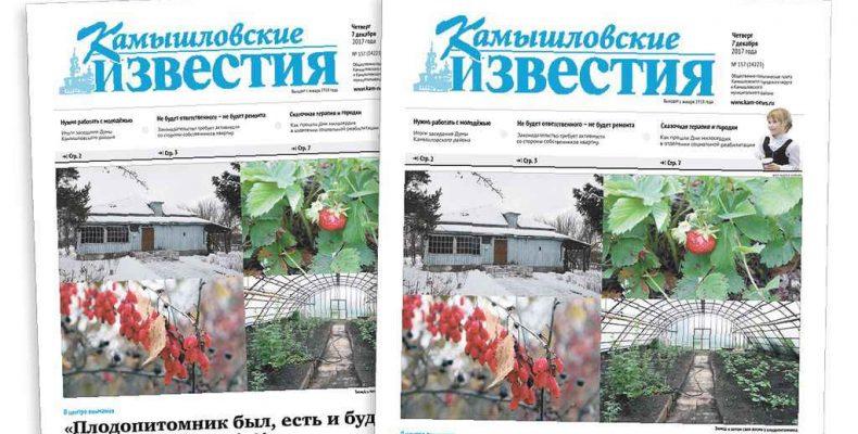 «Камышловские известия» № 157 от 7 декабря 2017 года