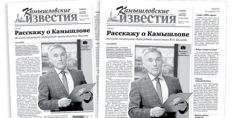 «Камышловские известия» 7 декабря 2019 года