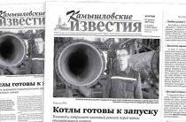 «Камышловские известия» 27 августа 2019 года