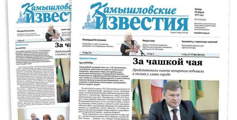 «Камышловские известия» 29 августа 2019 года