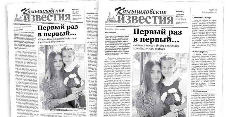 «Камышловские известия» 31 августа 2019 года