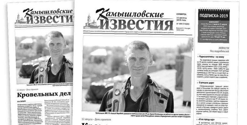 «Камышловские известия» 11 августа 2018 года