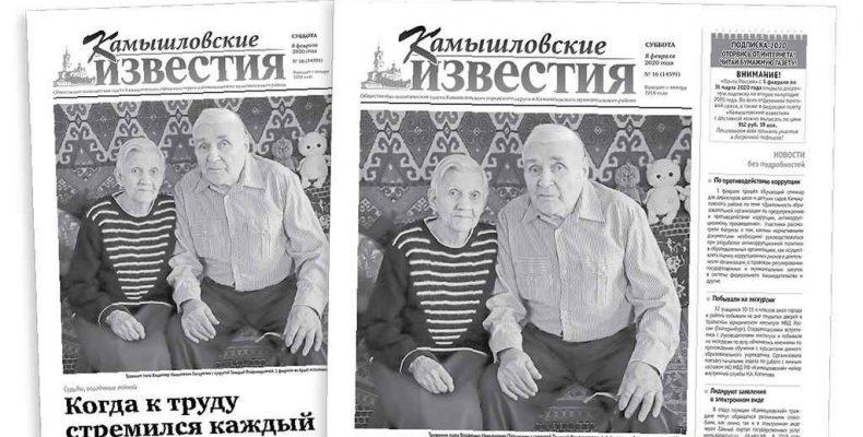 «Камышловские известия» 8 февраля 2020 года