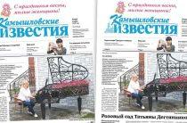 «Камышловские известия» 8 марта 2018 года