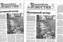 «Камышловские известия» № 42 от 8 апреля 2017 года