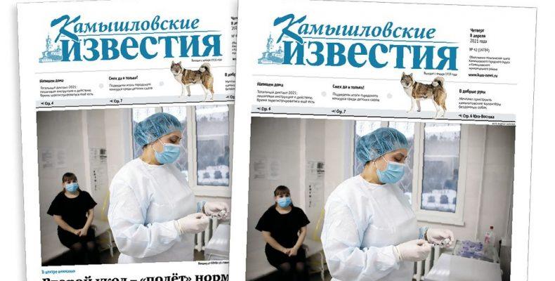 «Камышловские известия» 8 апреля 2021 года