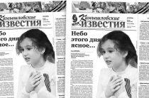 «Камышловские известия» 8 мая 2018 года