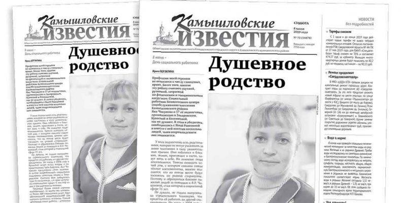 «Камышловские известия» 8 июня 2019 года