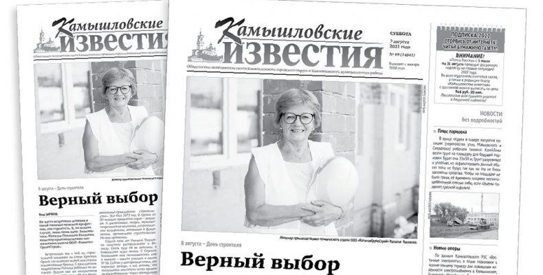 «Камышловские известия» 7 августа 2021 года