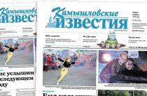 «Камышловские известия» 8 августа 2019 года