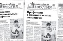 «Камышловские известия» 8 августа 2020 года