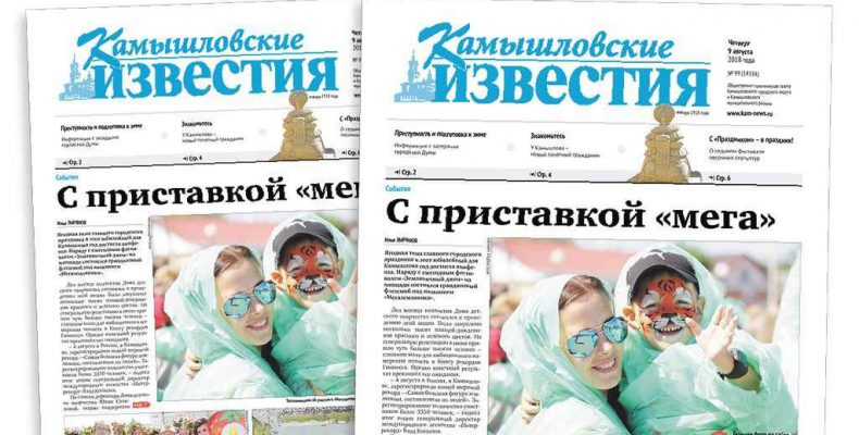 «Камышловские известия» 9 августа 2018 года