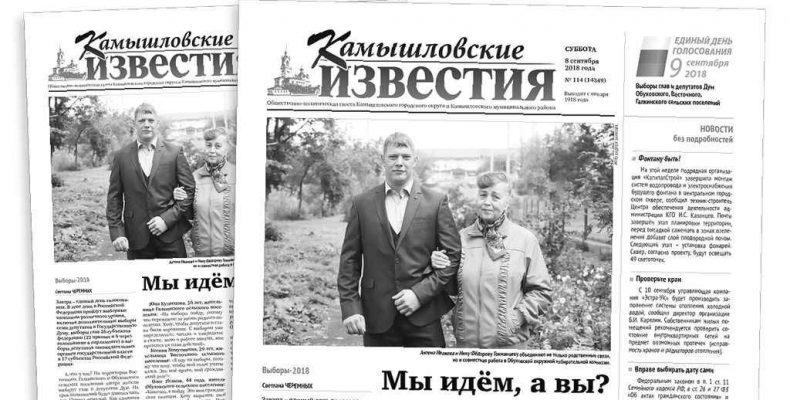 «Камышловские известия» 8 сентября 2018 года