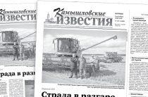 «Камышловские известия» 8 сентября 2020 года