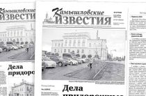 «Камышловские известия» 8 октября 2019 года