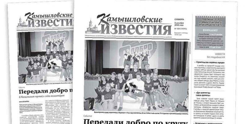 «Камышловские известия» 8 декабря 2018 года