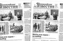 «Камышловские известия» 8 декабря 2020 года