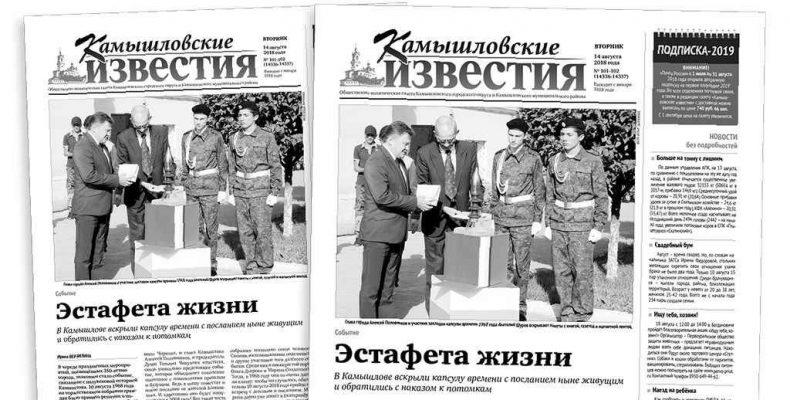 «Камышловские известия» 14 августа 2018 года