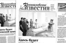 «Камышловские известия» № 102 от 15 августа 2017 года