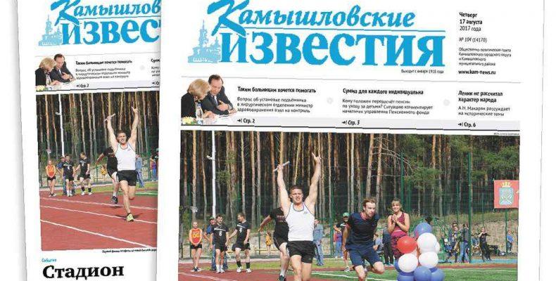 «Камышловские известия» № 104 от 17 августа 2017 года