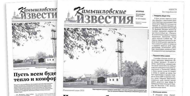 «Камышловские известия» 10 сентября 2019 года