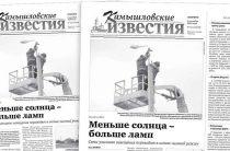«Камышловские известия» 3 сентября 2019 года