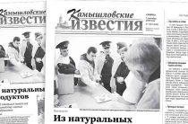 «Камышловские известия» 7 сентября 2019 года