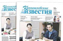 «Камышловские известия» № 16 от 9 февраля 2017 года