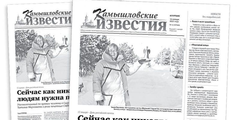«Камышловские известия» 12 января 2021 года