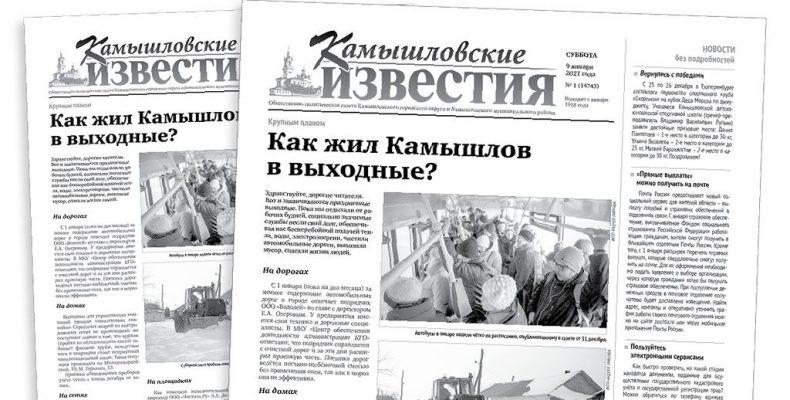 «Камышловские известия» 9 января 2021 года