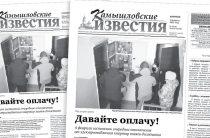 «Камышловские известия» 9 февраля 2021 года