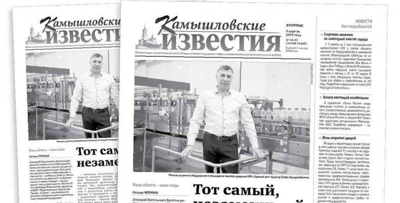 «Камышловские известия» 9 апреля 2019 года