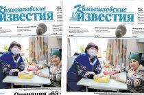 «Камышловские известия» 9 апреля 2020 года