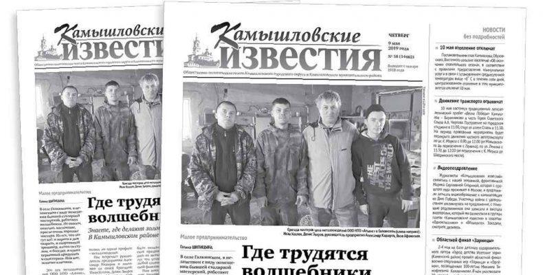«Камышловские известия» 9 мая 2019 года