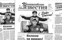 «Камышловские известия» 9 июня 2018 года