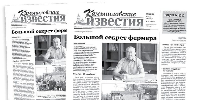 «Камышловские известия» 9 июня 2020 года