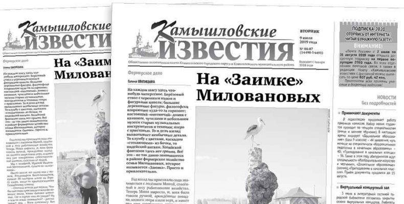 «Камышловские известия» 9 июля 2019 года