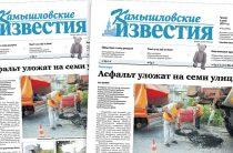 «Камышловские известия» 9 июля 2020 года
