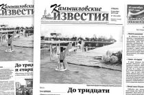 «Камышловские известия» № 115 от 9 сентября 2017 года