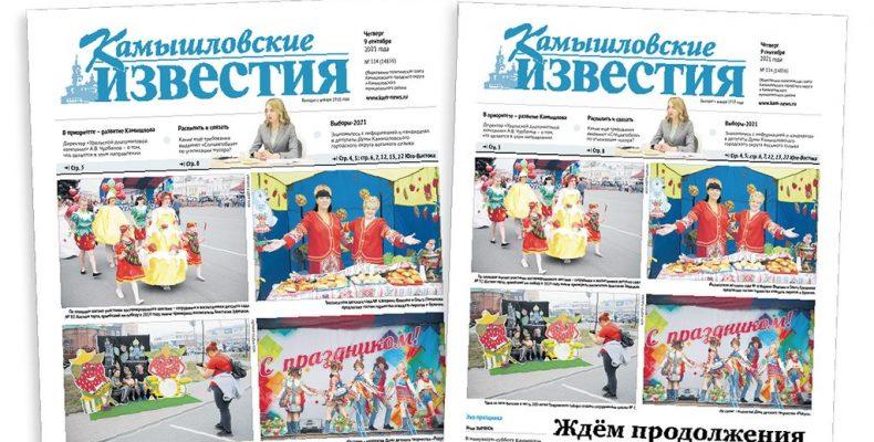 «Камышловские известия» 9 сентября 2021 года