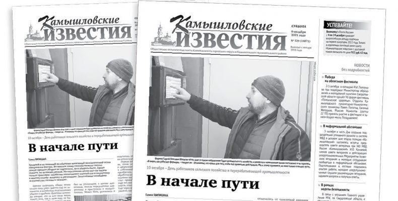 «Камышловские известия» 9 октября 2021 года