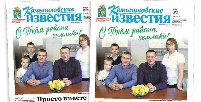 «Камышловские известия» № 144 от 9 ноября 2017 года