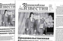 «Камышловские известия» 9 ноября 2019 года