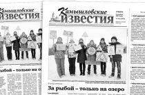 «Камышловские известия» № 158 от 9 декабря 2017 года