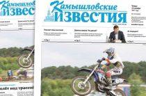 «Камышловские известия» № 117 от 14 сентября 2017 года