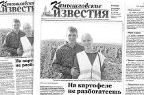 «Камышловские известия» № 119-120 от 19 сентября 2017 года