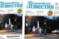 «Камышловские известия» № 121 от 21 сентября 2017 года